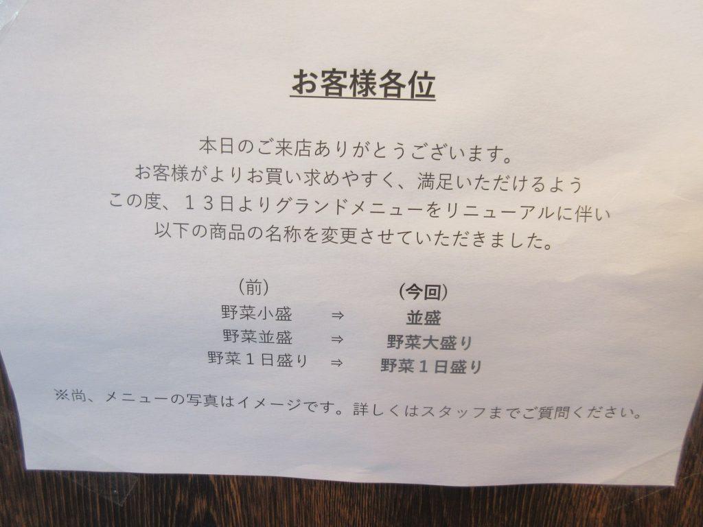 ちゃんぽん亭の改訂