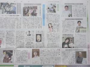 読売新聞しが県民情報2016年12月9日号