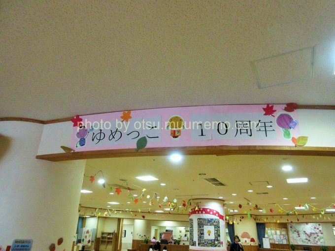 ゆめっこ10周年の掲示