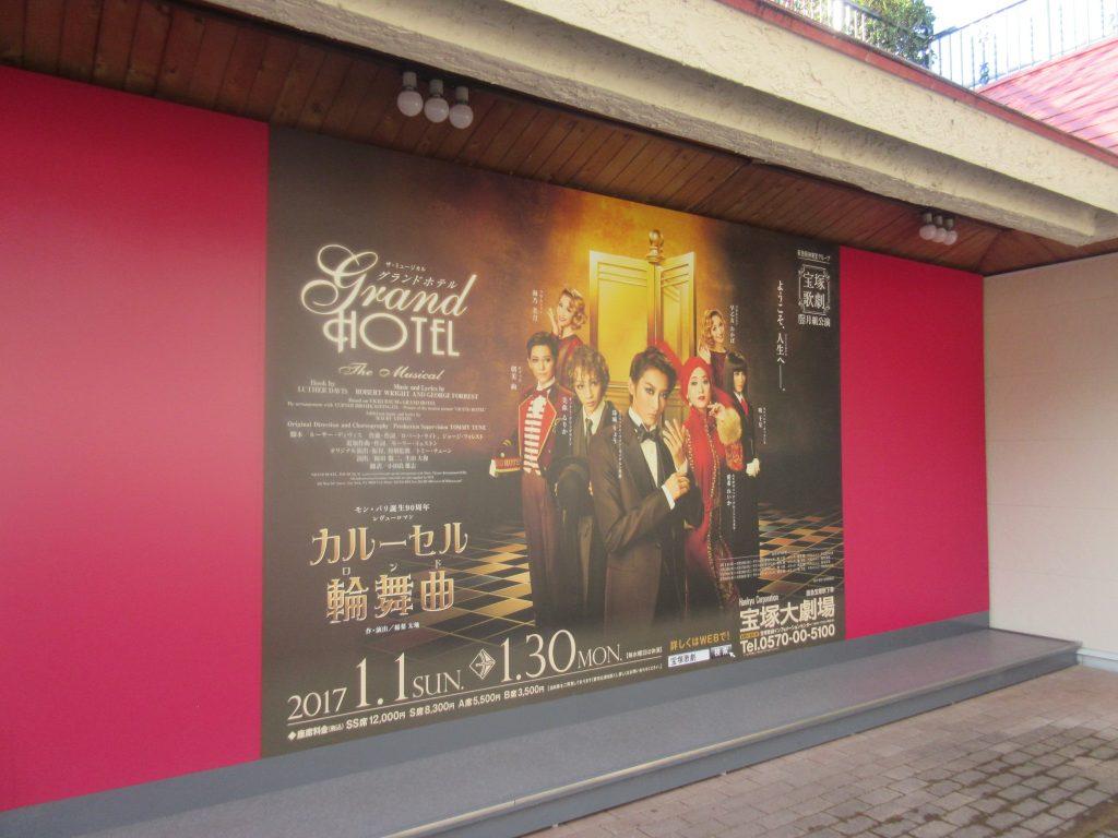 宝塚大劇場のグランドホテルポスター