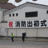 平成29年(2017年)大津市消防出初式を雨の中見にいってきました