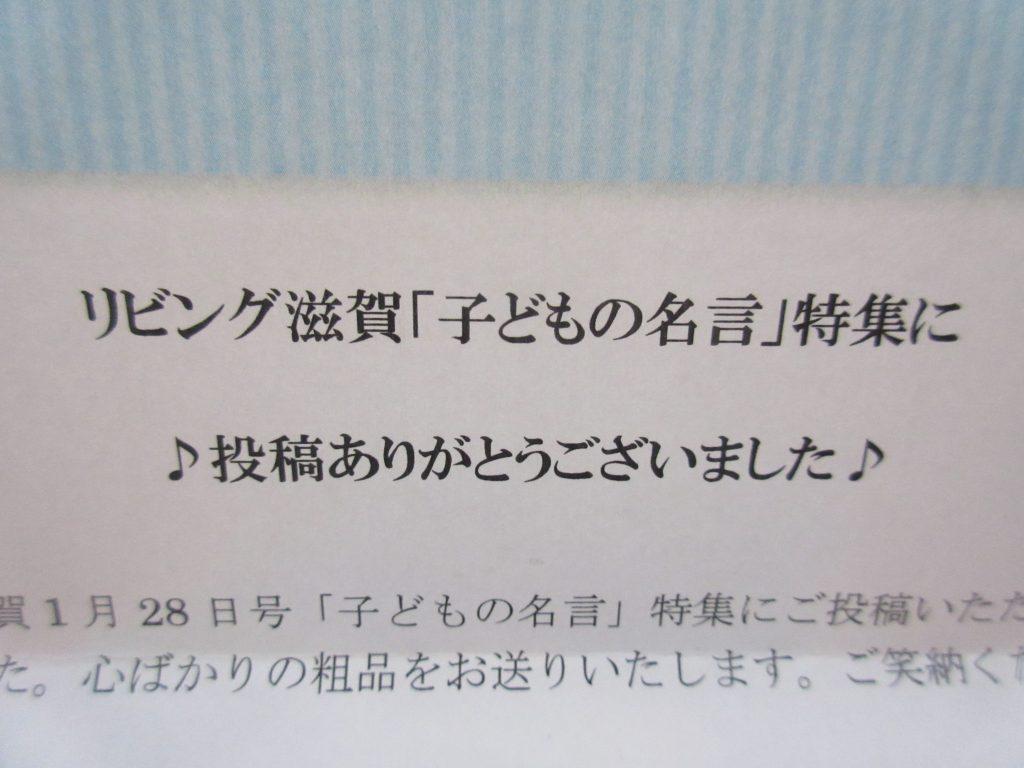 リビング滋賀からのお手紙