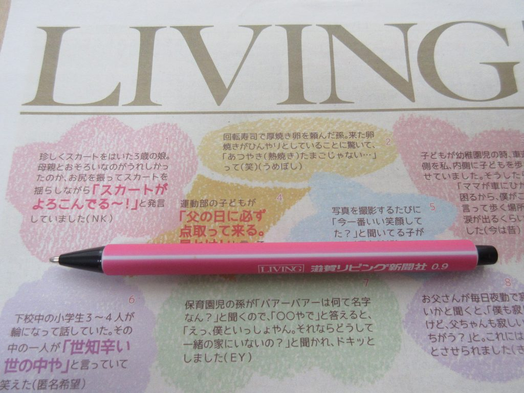 リビング滋賀特製シャープペン