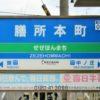 子どもと歩く膳所本町駅~膳所城跡公園、いちご大福餅の誘惑