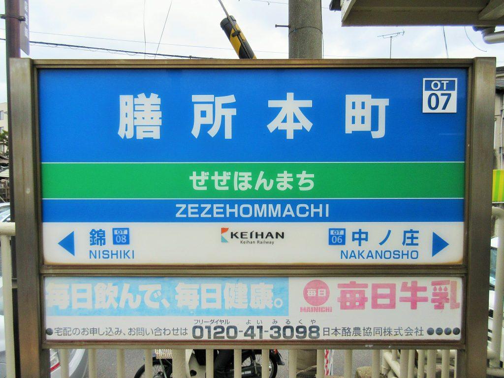 膳所本町の駅名票