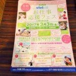 明日都浜大津で行われたvivicalのお仕事応援フェスに行ってきました