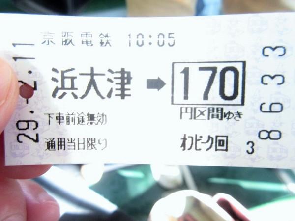 京阪大津線のきっぷ