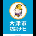 大津市防災アプリ「大津市防災ナビ」ダウンロードしてみました!