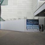 大津駅前プロジェクト「プレミスト大津」が始動!平和堂閉店からこれまでを振り返る