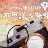 大津パルコのリアル謎解きゲームでパルコアラを探してきました!