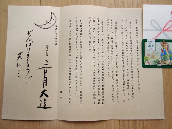 県政モニターの謝礼とお手紙