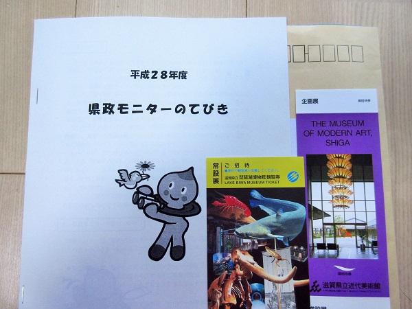滋賀県政モニターの手引き