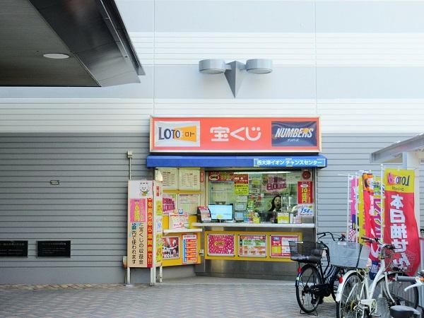 イオンスタイル大津京の宝くじ売り場