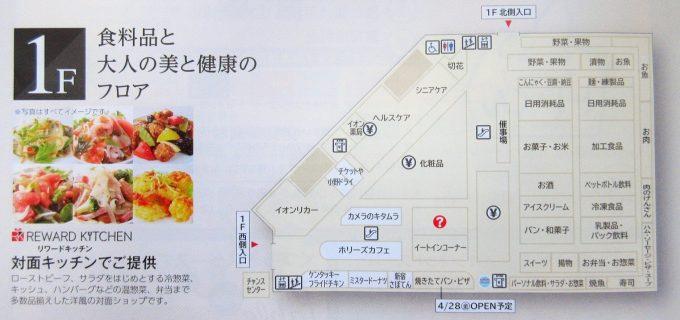 イオンスタイル大津京1階フロアマップ