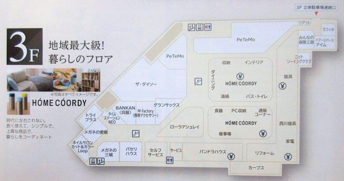 イオンスタイル大津京3階フロアマップ