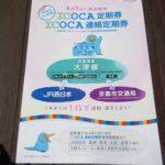 京阪大津線がICOCA定期券を導入したのでさっそく切り替えした話