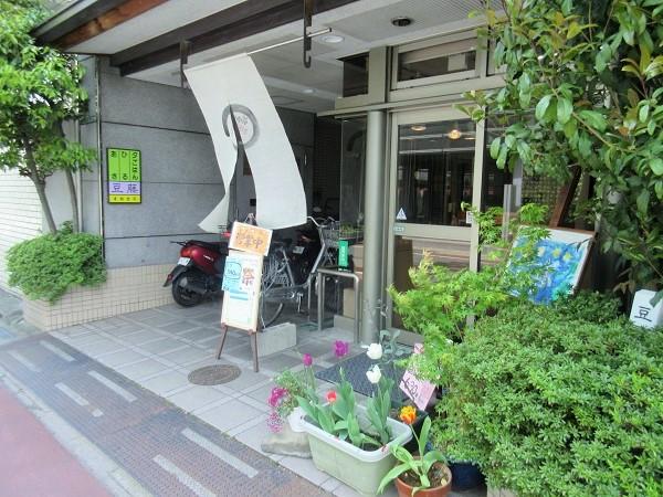 豆藤本店の入口