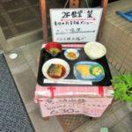 平日限定!豆藤本店2階の食堂「菜」で定食ランチ