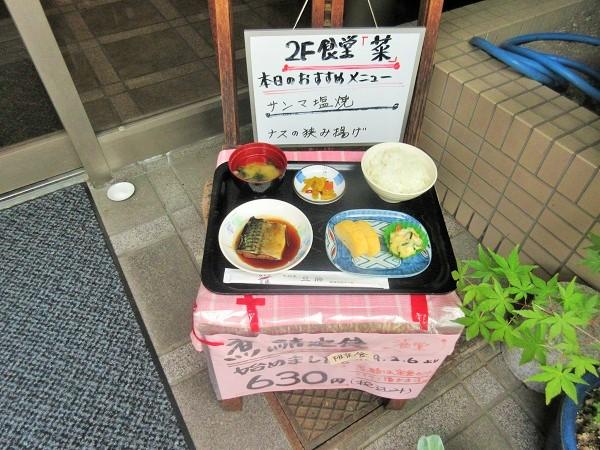 豆藤2階食堂「菜」定食サンプル