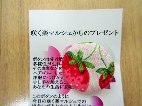 咲く楽マルシェのプレゼントのくるみボタン