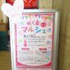 旧大津公会堂で開催された「咲く楽マルシェ4.18」に行ってきました
