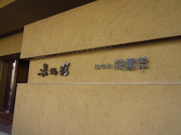 湯元舘の入口