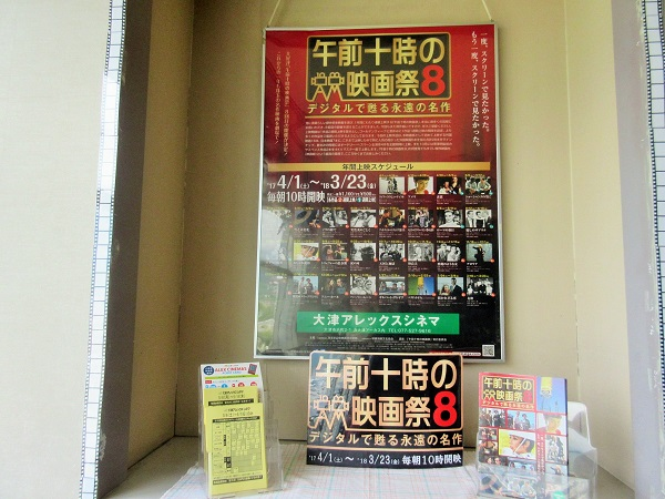 大津アレックスシネマの「午前十時の映画祭」展示