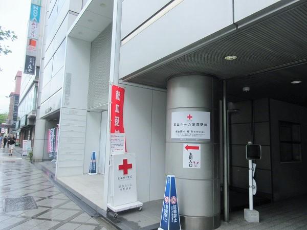 献血ルーム京都駅前