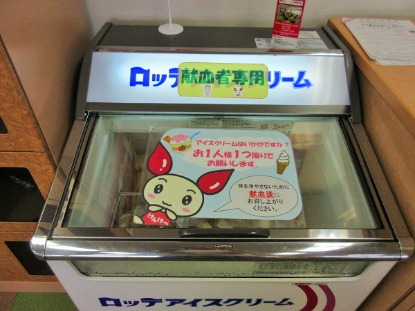 献血ルーム京都駅前のアイスクリーム