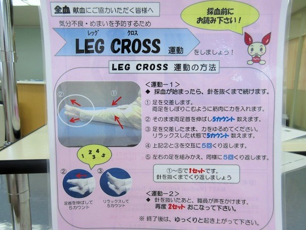 献血ルーム京都駅前のLEG CROSS運動