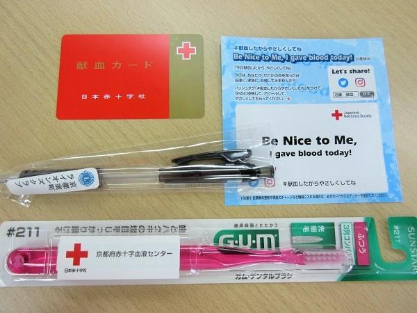 献血ルーム京都駅前でもらったもの