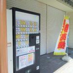 不死鳥のように復活する大津駅前商店街の金券自動販売機(2017年5月)
