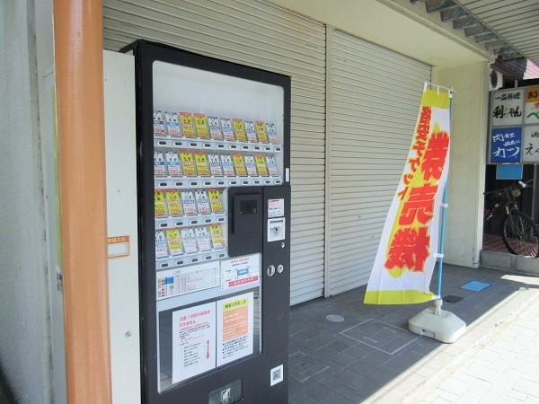 大津駅前商店街の金券自動販売機