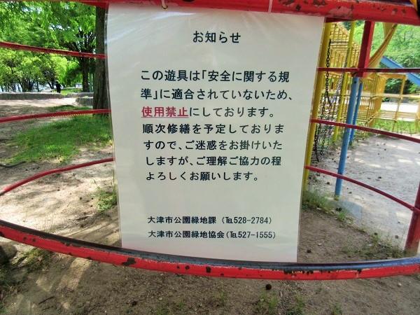 皇子が丘公園の遊具の張り紙