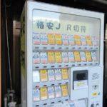 JRの昼特きっぷが2018年秋で廃止、大津-大阪の運賃が高くなる