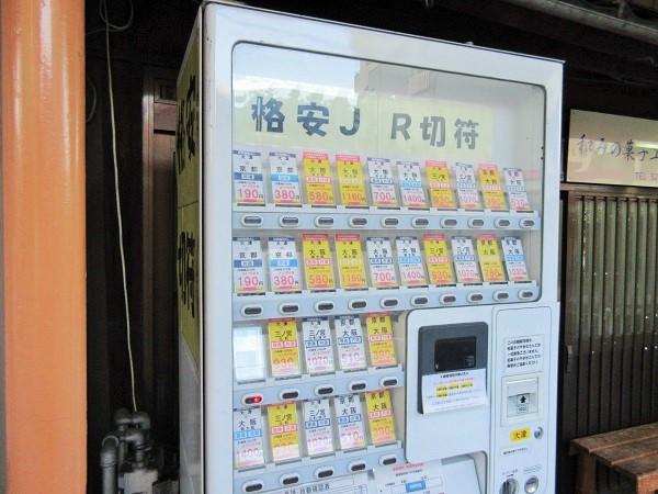 2015年3月に撮った金券自動販売機