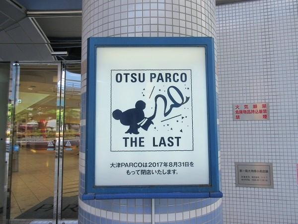 大津パルコ閉店のお知らせ
