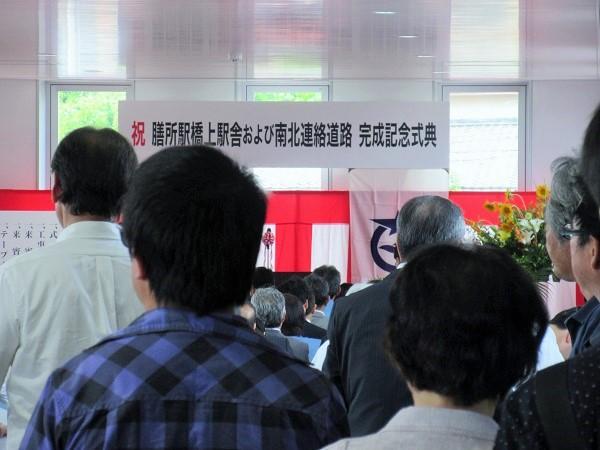 JR膳所駅オープン式典