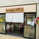 大津市長等に茶菓「山川」と百町市場がオープン!2017年7月1日の菱屋町商店街