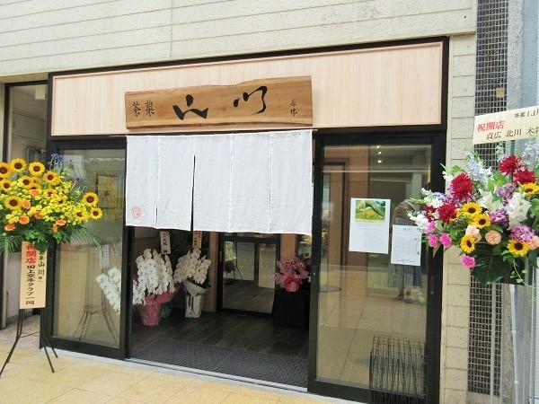 オープン当日の茶菓山川