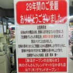 長等商店街の生鮮館げんさんが8月末で閉店!フレンドマートは9月7日オープン?