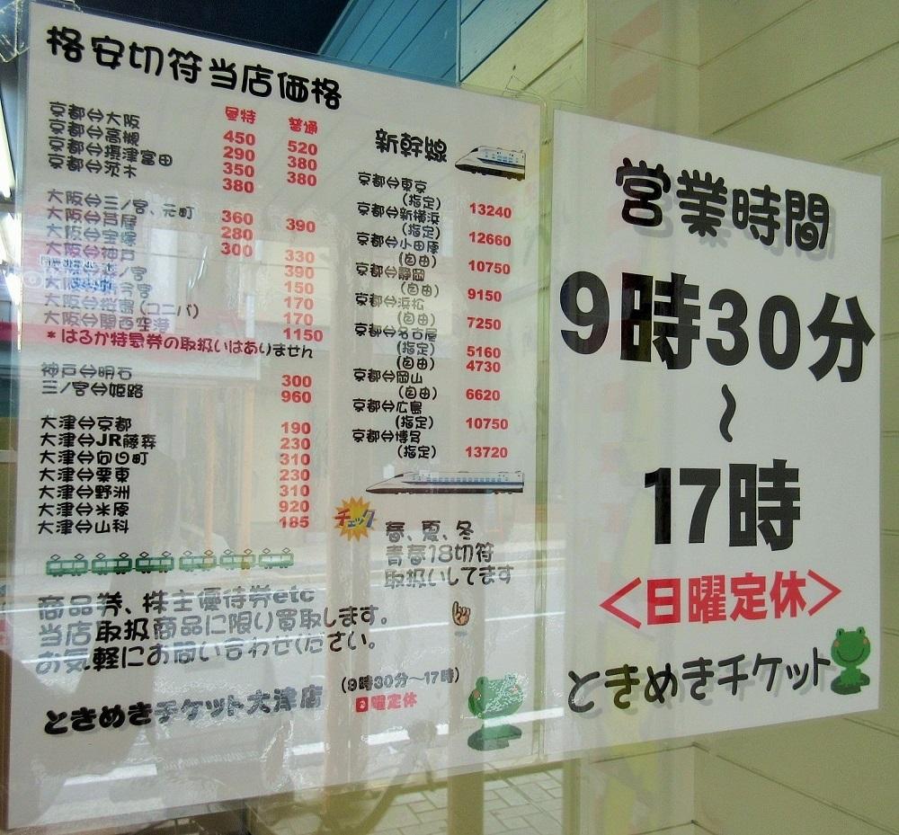 ときめきチケット大津駅の取扱いきっぷ