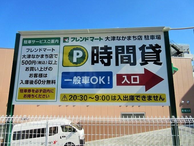 フレンドマート 大津なかまち店の駐車場の看板