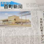 新フリーペーパー「おおつ百町新聞」が登場