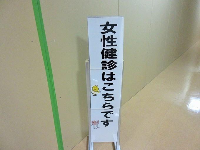 大津市の女性健診会場