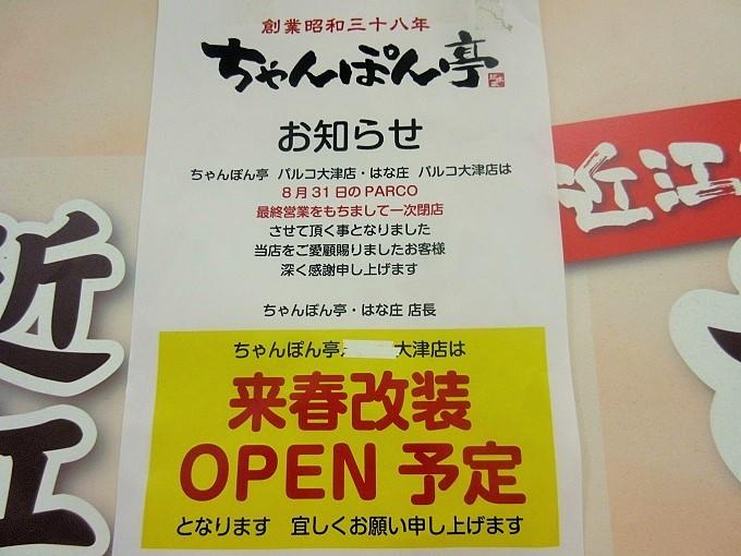ちゃんぽん亭大津パルコ店の張り紙