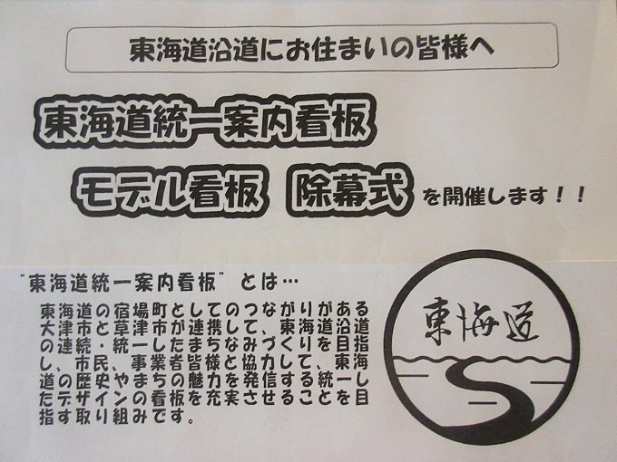 東海道統一案内看板除幕式の案内