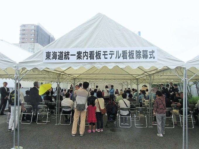 東海道統一案内看板除幕式の会場