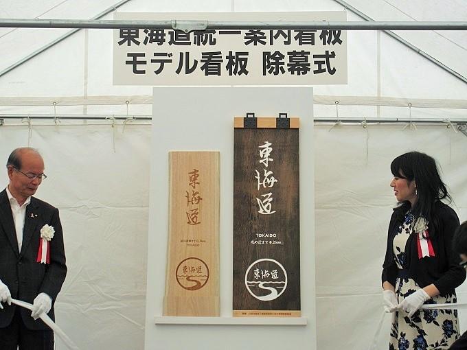東海道統一案内看板とモデル看板