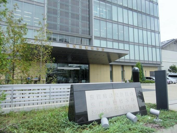 滋賀県警察本部の玄関